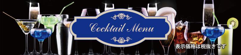 bn_cocktailmenu